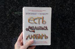 Книга, перевернувшая мое мировоззрение!