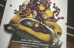 Роман о традициях евреев, их религии, предательствах, и трудностях бизнеса