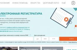 Электронная запись к врачу детской городской поликлиники №2 г. Серпухова
