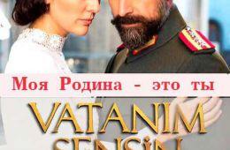 Потрясающий турецкий сериал