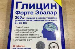 Глицин для расслабления нервных клеток