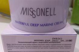 Крем для лица с морскими минералами