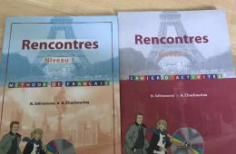 Отзыв для учителей и родителей об учебнике Rencontres
