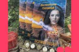 Нужна ли магия в книгах о любви?