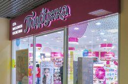 Отличный магазин косметики