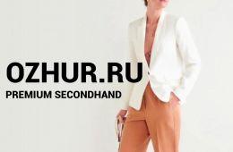 Онлайн-секонд хенд ozhur.ru