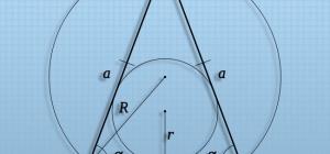 Как найти длину отрезка треугольника
