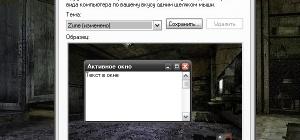 Как применить тему Windows XP