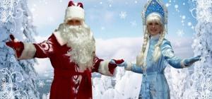 Как поздравлять Деда Мороза и Снегурочку