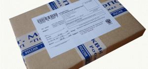 Как отправить паспорт почтой