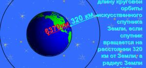Как вычислить длину окружности по радиусу