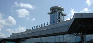 Как добраться до Домодедова
