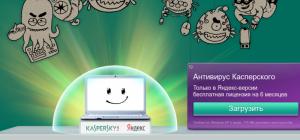 Как закачать антивирус касперского бесплатно
