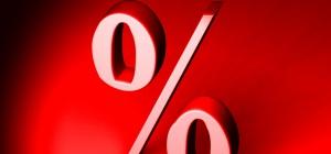 Как начислить проценты