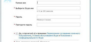 Как создать свой скайп