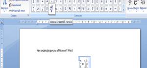 Как писать формулы в microsoft word