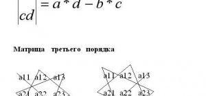 Как решать матрицы
