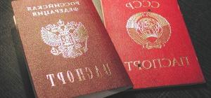 Как поменять фамилию в паспорте