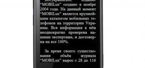Как установить читалку в телефон