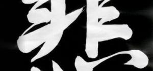 Как читать японские иероглифы