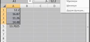 Как посчитать среднее арифметическое