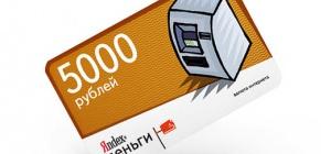 Как оплатить скайп через Яндекс-деньги