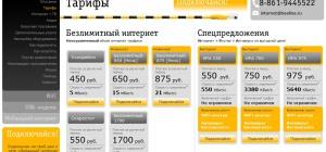 Как перейти на другой тариф Билайн Интернет