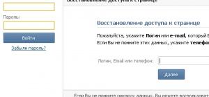 Как восстановить свой логин и пароль Вконтакте