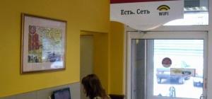 Как подключиться к wi-fi в Макдональдсе