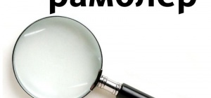 Как найти человека в рамблере