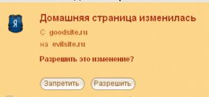 Как отключить защитник Яндекса