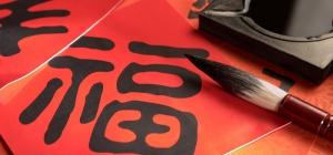 Как должен писать образованный китаец