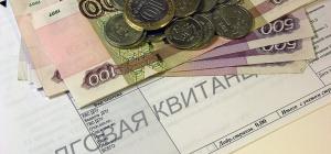 Как погасить долг  по квартплате