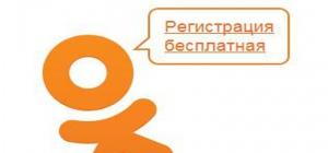 Как в Одноклассниках зарегистрироваться второй раз