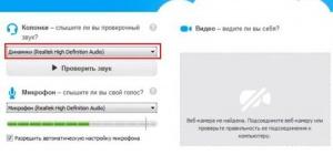 Как настроить наушники Skype