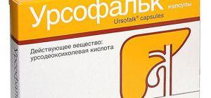 «Урсофальк»: инструкция по применению и отзывы