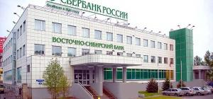 Как узнать номер расчетного счета в Сбербанке России