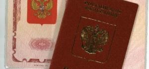 Правила оформления загранпаспорта нового образца
