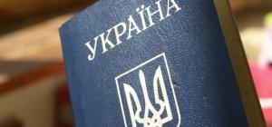 Какие документы на получение паспорта Украины