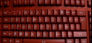 Как выглядит китайская клавиатура