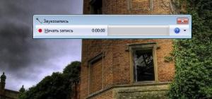 Как записать звук на Windows