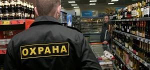 Что делать, если в супермаркете остановил охранник