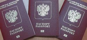 Как получить загранпаспорт через портал Госуслуг