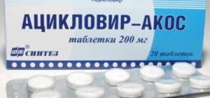 Ацикловир: инструкция по применению и противопоказания