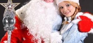 У Деда Мороза есть внучка Снегурочка, а кто тогда его жена
