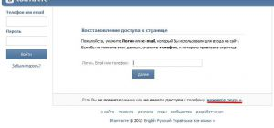 Как восстановить доступ  к аккаунту