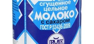 """Сгущенное цельное молоко с сахаром """"Рогачевъ"""""""