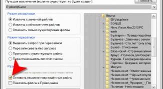 Как открыть часть архива