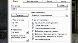 Как создать архив с нуля