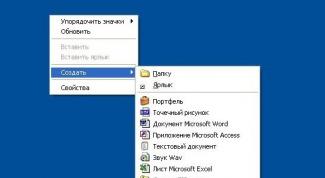 Как создать файл на рабочем столе